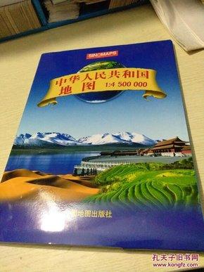 中华人民共和国地图 1:4500000 【巨幅近十品】
