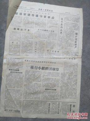 张家口商业通讯1959 7 29