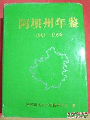阿坝州年鉴(1991~1996)