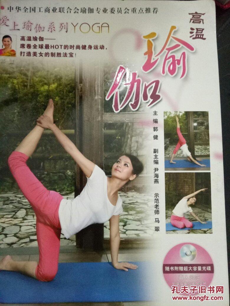 高温瑜伽(附dvd光盘1张)图片