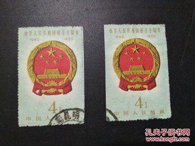 纪68/4-1/二枚4分面值信销旧票合售(中华人民共和国成立十周年)