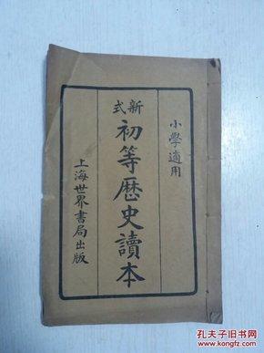 新式《初等历史读本 》下册