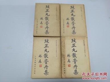 民国23年 国医学会【攷正丸散膏丹集】四册全(品佳)