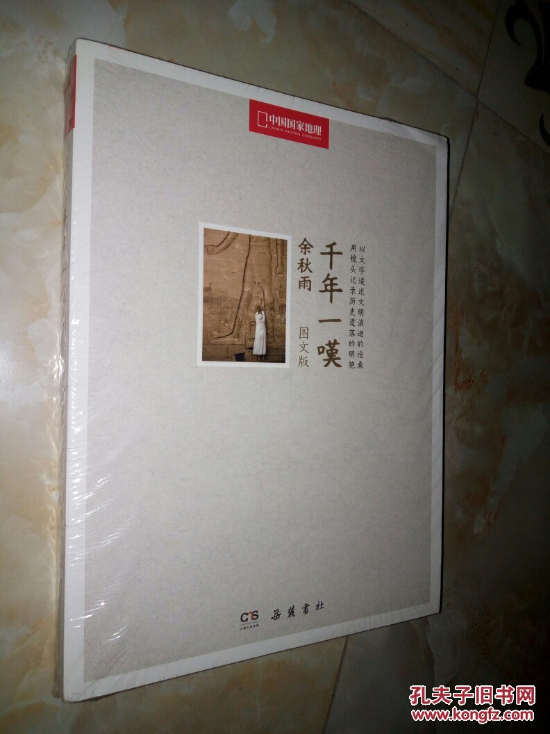 中國國家地理系列圖書(游牧時光;千年一嘆;故宮再見;探險途上的情書圖片