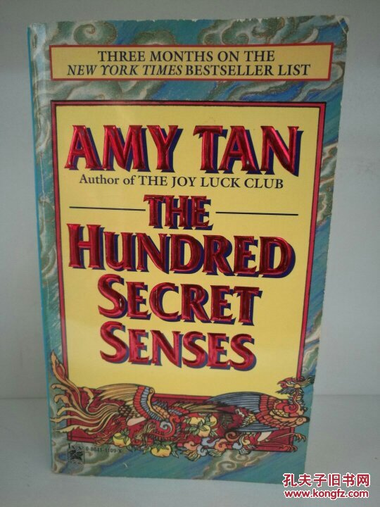 谭恩美:百种神秘情感 The Hundred Secret Senses by Amy Tan (IVY Books 1995年版)(美国文学/华裔文学)英文原版书