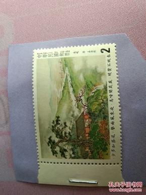 中华民国邮票 全新未用 ,为 唐 孟浩然 春晓 诗  画