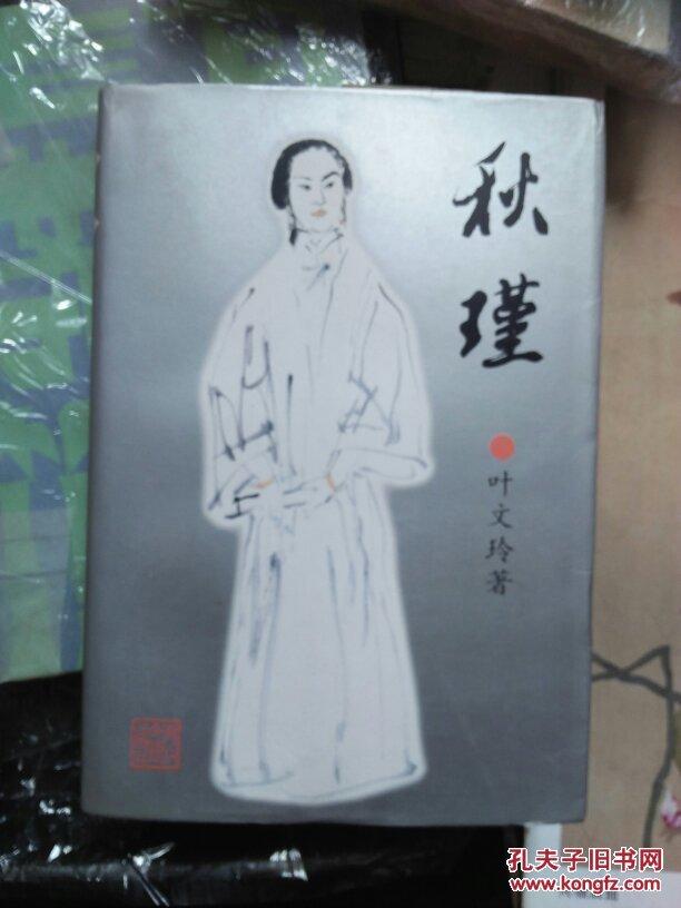 美是文学的生命——再访著名女作家 叶文玲,图片尺寸:365×550,来自图片