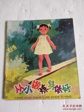 40开·彩色连环画:《从小锻炼身体好》1976年一版一印  品见图