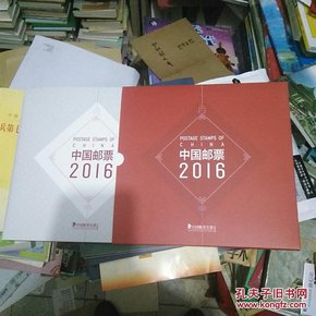 中国邮票年册2016 定制版