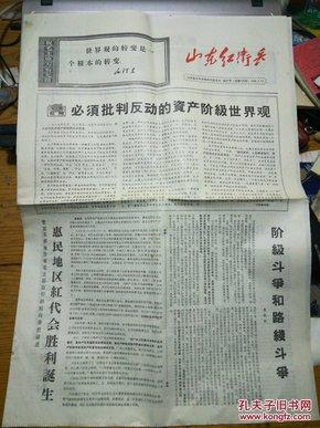 文革小报:山东红卫兵(1968·7·11,红67号,总105号,四开四版)