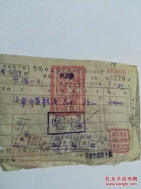 中华人民共和国印花税票1949