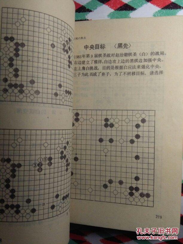 围棋棋谱制作图分享展示图片