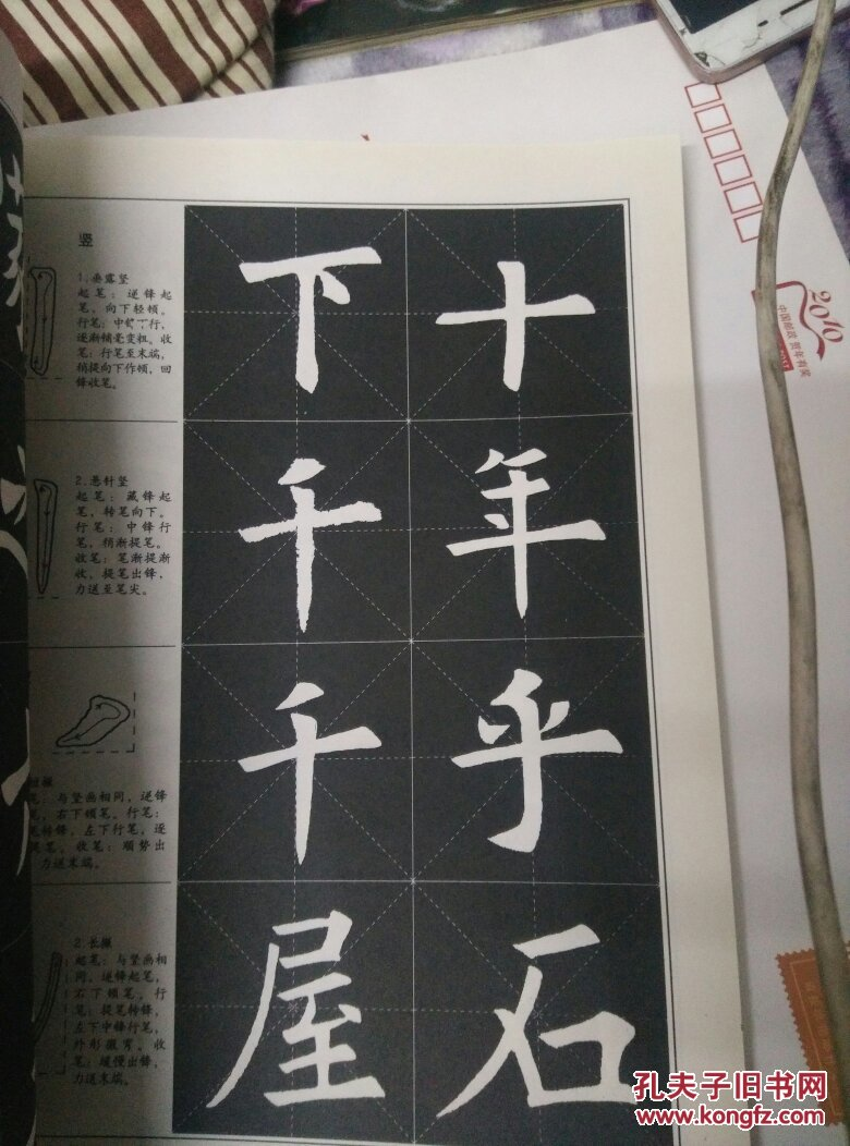 书法指导教程:欧体《九成宫》字帖图片