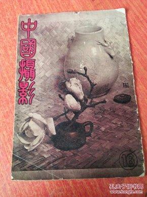 中国摄影 1948年第16期