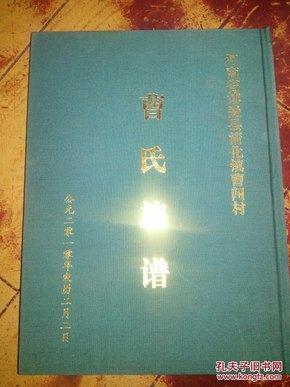河南省焦作市 -族谱家谱 梦回大唐书斋 孔夫子旧书网图片