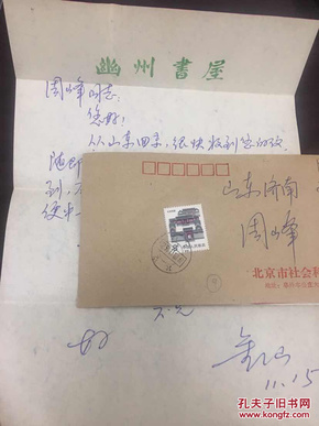 著名足球评论员、北京社科院研究员金汕信札一通