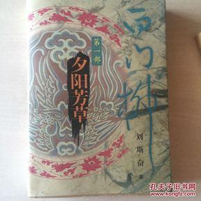 刺青 纹身 290_290