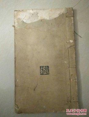 民国线装石印彩色插图本《山水入门》(民国九年初版十三年四版)一册本