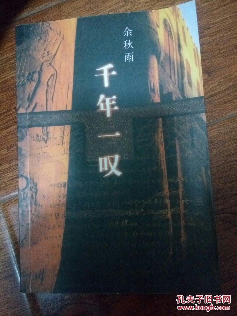 【無筆跡】千年一嘆_余秋雨[著]_孔夫子舊書網圖片