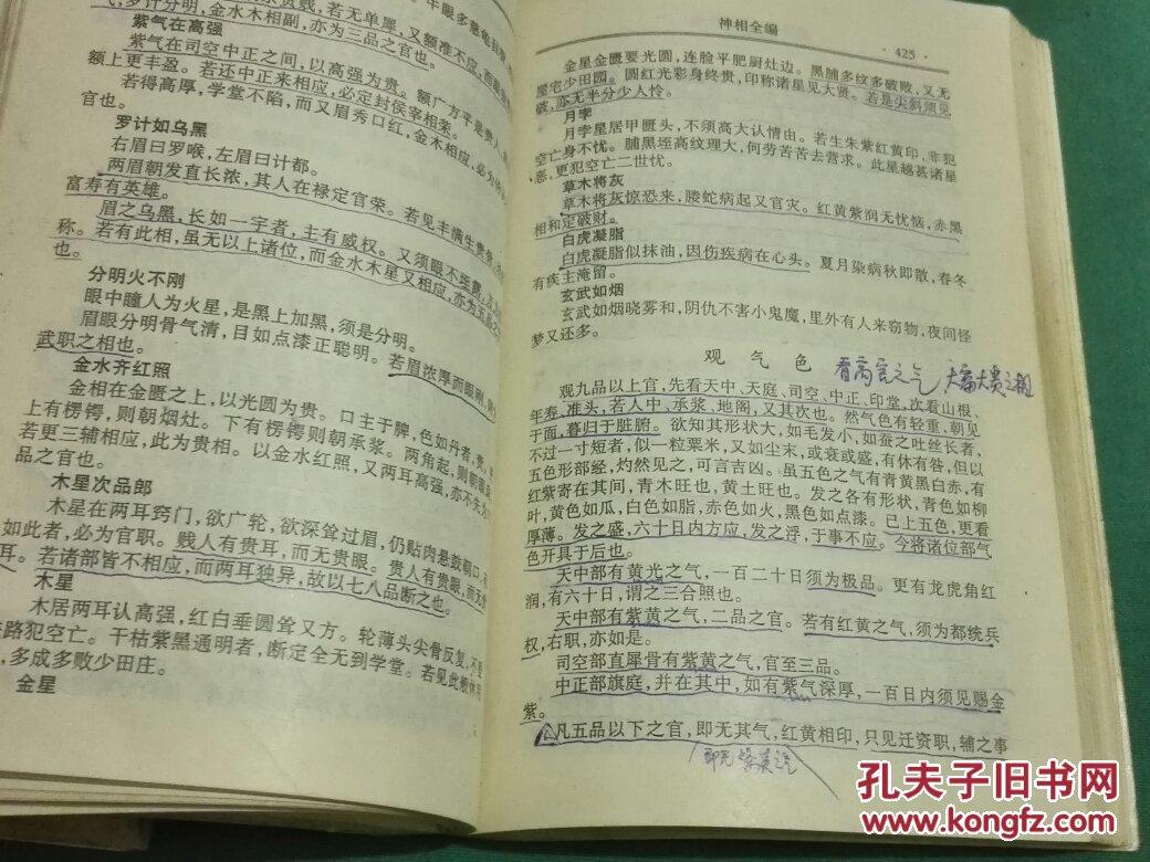 《图解相学秘籍全编》珍藏版(上,下册)