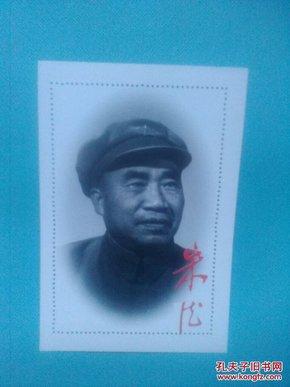朱德纪念张(1)