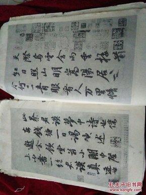 宋苏东坡书合册