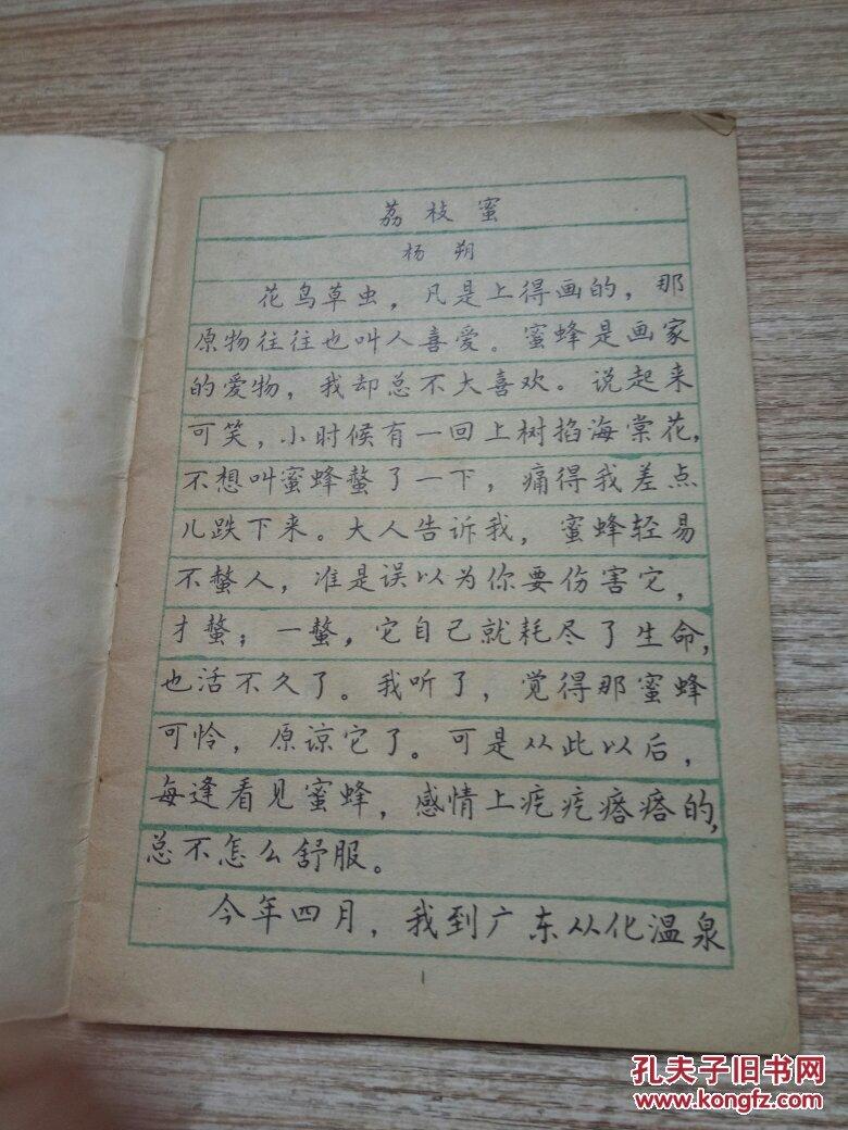 钢笔正楷字帖_林似春_孔夫子旧书网图片