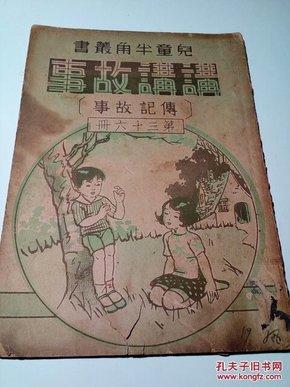 讲讲故事-传记故事 儿童半角丛书民国29年版印量少少见书孔网最低价