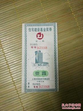 上海市住宅建设基金奖券 第二期、面值1元