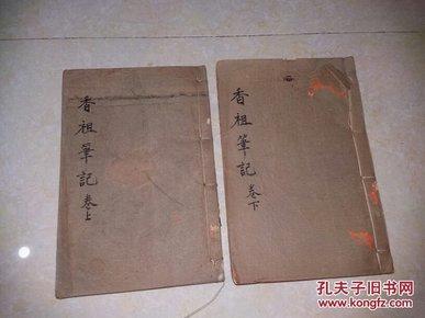 《香祖笔记》2册十二卷全,品较好