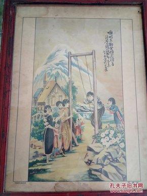 少见 民国青岛宣传画《秋千图》
