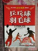 中小学生阳光体育运动书------乒乓球 羽毛球