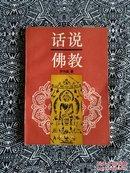 《话说佛教》