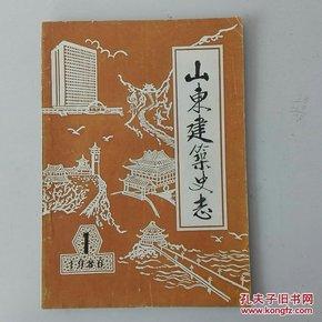 创刊号:《山东建筑史志》1986.1 —— 净重140克