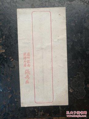 民国徽州歙南商人张禹丞专用信封一个,空白未使用,尺寸:19*9.4cm