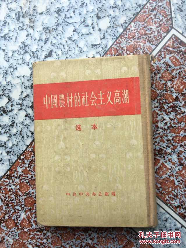 中国农村的社会主义高潮,选本