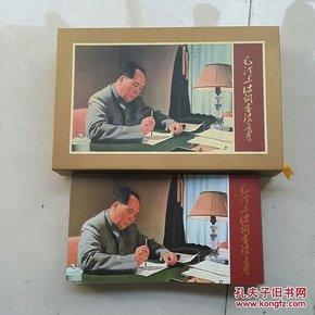 毛泽东诗词书法长卷(手迹)连体中国邮政航空明信片珍藏版