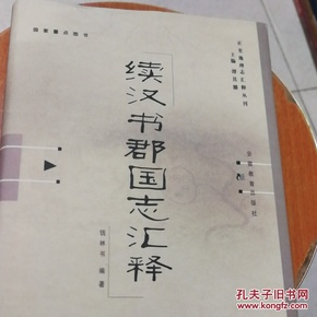 续汉书_正史地理志汇释丛刊:续汉书郡国志汇释(精装 印1000册