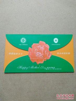 明信片--新世纪母亲节邮资片5枚一套含册