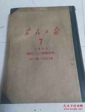 老报纸【东北日报(7)1949.01.01-----1949.09.30】 影印本!囊括了各地解放报纸!