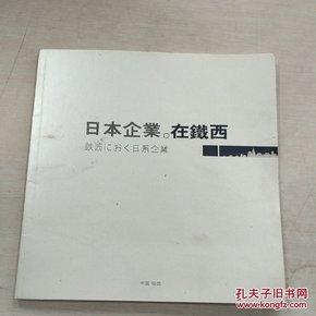 日本企业在铁西(日文原版)