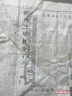 张家口日报1961 6 1