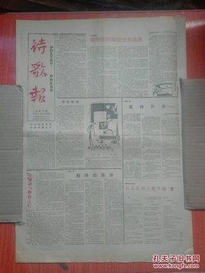 《诗歌报》总第70期  网上孤本