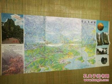 1995年雁荡山导游图