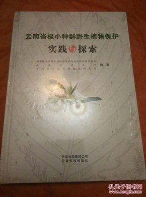 云南省极小种群野生植物保护实践与探索【精装】未开封
