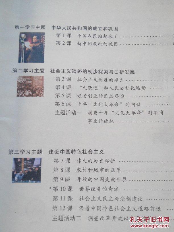 中国历史课本教科书四川教育出版社 8年级下册 八年级图片