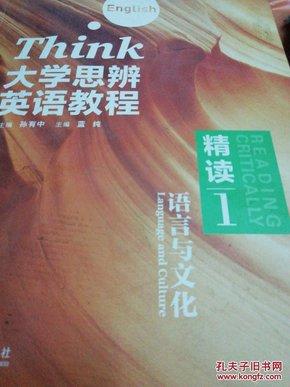 大学思辨英语教程 精读1 语言与文化