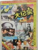北京文学增刊