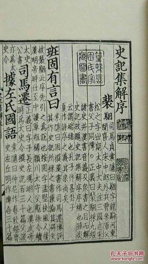 影印宋本《史记》(3函30册,影印黄善夫本,北京古籍据百衲本二十四史影印,这是该系列第一部,完整的)