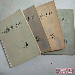 红楼梦学刊 1980年全年共4期(四本合售)